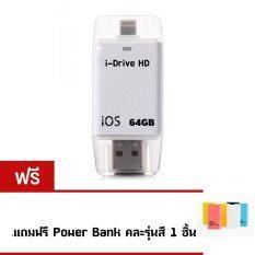 ราคา ราคาถูกที่สุด I Drive Device Hd 64Gb แฟลชไดร์สำหรับ Iphone Ipad Ipod Mac Windows ฟรี Power Bank คละสี