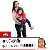 ซื้อ I Mama เป้อุ้มเด็ก ผ่อนน้ำหนัก สีแดง แถมฟรี แถบวัดไข้สำหรับติดที่หน้าผากเด็ก 1 ชิ้น ถูก กรุงเทพมหานคร