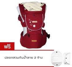 ซื้อ I Mama เป้อุ้มเด็ก ผ่อนน้ำหนัก สีแดง แถมฟรี ผ้ากันน้ำลาย กรุงเทพมหานคร
