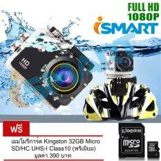 I-SMART 1080P Full HD Video Camera waterproof sport camera FREE MicroSD 32 GB