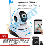 ขาย ซื้อ I Smart กล้องวงจรปิด Ip Camera New 2016 Night Vision Full Hd 1 3M Wireless With App Control White Free Memory Kingston 16Gb