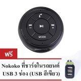 ซื้อ I Unique Aux Bluetooth Music Receiver รุ่น Pt 750 Black แถมฟรี Nokoko หัวชาร์จ Usb 3 ช่อง สีเขียว ใหม่