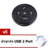 ซื้อ I Unique Aux Bluetooth Music Receiver รุ่น Pt 750 Black ฟรีหัวชาร์จ Usb 2 Port สีขาว I Unique