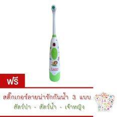 ซื้อ I Win Innovation แปรงสีฟันไฟฟ้า สำหรับเด็ก รุ่น Ktb K1 สีเขียว ฟรี สติกเกอร์ลายน่ารัก 3 ชุด ถูก
