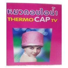 ซื้อ Ibettalet หมวกอบไอน้ำ Thermo Cap Tv สีชมพู ถูก ไทย