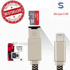 ราคา Idrive Idragon Iusbpro Lightning Usb Card Reader Cable แฟลชไดร์ฟสำรองข้อมูลสำหรับ Iphone Ipad Micro Sd C10 16G ออนไลน์ กรุงเทพมหานคร