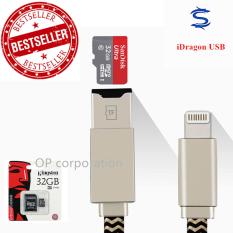 ราคา Idrive Idragon Iusbpro Lightning Usb Card Reader Cable แฟลชไดร์ฟสำรองข้อมูลสำหรับ Iphone Ipad Micro Sd C10 32G ใหม่ล่าสุด