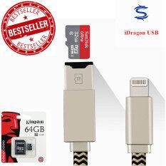 iDrive  - iDragon iUSBPro  Lightning USB Card Reader Cable แฟลชไดร์ฟสำรองข้อมูลสำหรับ iPhone,IPad +micro sd c10 64G