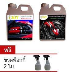 ซื้อ Ikit น้ำยาล้างห้องเครื่องยนต์ 1000Ml น้ำยาเคลือบเงาห้องเครื่องยนต์ ซุ้มล้อ 1000Ml ออนไลน์ ไทย