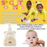 ขาย ซื้อ ออนไลน์ Infant Giffarine Baby Lotion อินแฟนท์ เบบี้ โลชั่นบำรุงผิว นุ่มละมุน บางเบา สำหรับเด็กทารก นุ่มนวล สบายผิว 300Ml