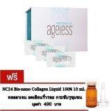 ขาย Instantly Ageless Usa ลดถุงใต้ตาทันที 1 กล่อง 50 ซอง ๆ ละ 3 Ml แถม Nc24 Bio Nano Collagen Liquid 1 ขวด 10 Ml ถูก ใน ไทย