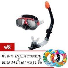 ส่วนลด Intex ชุดหน้ากาก ท่อหายใจ เซิร์ฟไรเดอร์ รุ่น 55949 ฟรี ห่วงยาง 24 นิ้ว 61 ซม 1 ชิ้น คละแบบ กรุงเทพมหานคร