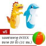 ซื้อ Intex ตุ๊กตาล้มลุก 3D 36 นิ้ว รุ่น 44669 แพ็คคู่ไดโนเสาร์และปลาโลมา ฟรี บอลชายหาด ใน กรุงเทพมหานคร