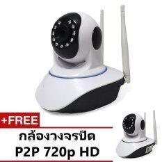IP Camera CCTV กล้องวงจรปิด/กล้องไอพี 1.3 ล้านพิกเซล HD 720P IR Cut Wi-Fi และ ไมโครโฟน ในตัว ดูผ่านมือถือได้ + ฟรี กล้องวงจรปิด/กล้องไอพี 1.3 ล้านพิกเซล