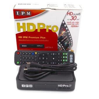 IPM กล่องรับสัญญาณดาวเทียม รุ่น IPM HD PRO 3 รองรับ Thaicom C/KU ( Black )