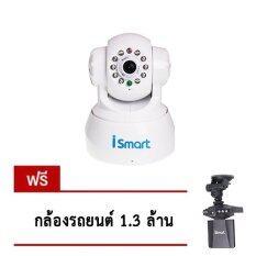iSmart IPCamera 1.3 (White)