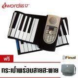 ขาย ซื้อ Iword S2018 Black 61 Keys Midi Roll Up Portable Electronic Piano เปียโน พกพา ซิลิโคน เปียโน คึย์บอร์ด 61 คีย์ พร้อม มิดี้ เอาท์พุท Thailand