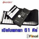 ทบทวน Iword S2026 61 Black Portable Folding Usb Piano 61 Key Midi Keyboard เปียโน คีย์บอร์ด พับได้ ม้วนได้ 61 คีย์