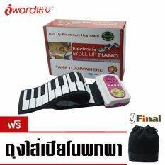 ส่วนลด Iword S2037 สีชมพู เปียโนไฟฟ้า ซิลิโคน คีย์บอร์ด พกพา Roll Up Piano ขนาด 37 คีย์ แถมฟรี ถุงใส่ Keyboard ไทย