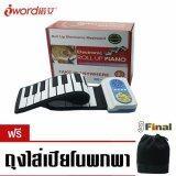 ขาย Iword S2037 สีฟ้า เปียโนไฟฟ้า ซิลิโคน คีย์บอร์ด พกพา Roll Up Piano ขนาด 37 คีย์ แถมฟรี ถุงใส่ Keyboard ใน ไทย