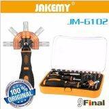 Jakemy Jm 6102 By 9Final ชุดไขควง เครื่องมืออเนกประสงค์ 43 ชิ้น 43In1 Speed Iness Labor Saving Ratchet Hardware Screwdriver Set ถูก