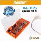 โปรโมชั่น Jakemy Jm 8125 ชุดไขควง 58 ชิ้น 58 In 1 Jakemy Jm 8125 Precision 58 In 1 Screwdriver Kit Hardware Hand Tool Screwdriver Set For Ipad Iphone Samsung Repair Tools ใน ไทย