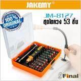 ราคา Jakemy Jm 8127 ชุดไขควง 53 ชิ้น 53 In 1 Jakemy Jm 8127 Interchangeable Magnetic 53 In 1 Multipurpose Precision Screwdriver Set Repair Tools For Cellphone Pc เป็นต้นฉบับ