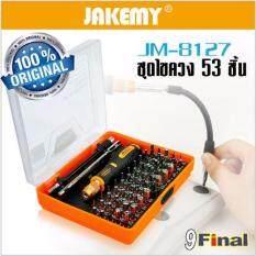 ราคา Jakemy Jm 8127 ชุดไขควง 53 ชิ้น 53 In 1 Jakemy Jm 8127 Interchangeable Magnetic 53 In 1 Multipurpose Precision Screwdriver Set Repair Tools For Cellphone Pc ถูก