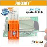 ราคา Jakemy Jm Z01 ชุดเครื่องมือช่วยงานบัดกรี 6 ชิ้น 6In1 Solder Assist Desoldering Tool Circuit Board Soldering Aids Pcb Cleaning Kit Jakemy ไทย
