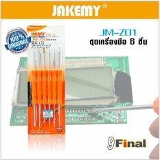 ซื้อ Jakemy Jm Z01 ชุดเครื่องมือช่วยงานบัดกรี 6 ชิ้น 6In1 Solder Assist Desoldering Tool Circuit Board Soldering Aids Pcb Cleaning Kit ถูก