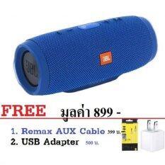 ราคา Jbl Charge 3 Waterproof Bluetooth Speaker Blue ประกันศูนย์ 1 ปี ฟรี Usb Adapter มูลค่า 500 บ และ Aux Audio Cable มูลค่า 399 บ เป็นต้นฉบับ