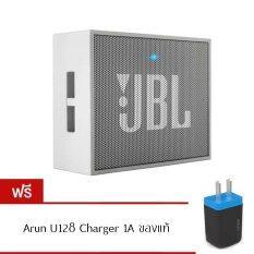 ส่วนลด Jbl Go Bluetooth Speaker Grey ฟรี Arun U128 Charger 1A Jbl กรุงเทพมหานคร