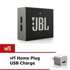 ราคา Jbl Go Portable Bluetooth Speaker Black ฟรี Usb Home Plug Charger เป็นต้นฉบับ Jbl