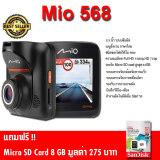 ซื้อ Mio 568 กล้องติดรถยนต์ ระบบสัมผัส Touch Screen ระบบบันทึกภาพ Full Hd1080P สีดำ แถมฟรี Microsd Card 8Gb 1อัน มูลค่า 300บาท ถูก