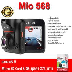 Mio 568 กล้องติดรถยนต์ ระบบสัมผัส(Touch Screen) ระบบบันทึกภาพ Full HD1080p-สีดำ แถมฟรี MicroSD Card 8GB 1อัน มูลค่า 300บาท