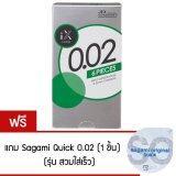 Jex Condom ถุงยางอนามัยบางพิเศษ 02 รุ่น Ix 02 6 ชิ้น เเถม ถุงยาง Sagami Original Quick 1 ชิ้น ถูก