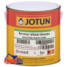 ขาย Jotun สีทาถนน ชนิด สะท้อนแสง Reflecting Traffic Paint ขนาดบรรจุ 3 ลิตร เฉดสี สีแดง 9713 Jotun ผู้ค้าส่ง
