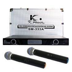 K.Power SM-333A ไมค์ลอย