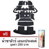 ขาย K Rubber พรมปูพื้นเข้ารูป Isuzu Mu X ลายกระดุม ชุด Full Coverage Set 15 ชิ้น สีดำ แถมฟรีผ้าชามัวร์ เอนกประสงค์ มูลค่า 250 บาท ออนไลน์ ใน ไทย