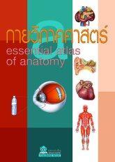 กายวิภาคศาสตร์ Essential Atlas Of Anatomy.
