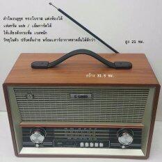 ราคา Kaidee G Good ลำโพงบลูทูธ ทรงโบราณ แต่งห้องได้ วิทยุในตัวพร้อมเสา ช่องเสียบเม็ม Usb ให้เสียงดังกระหึ่ม ขนาด 31 5 X 21 ซม สีไม้ทรงโบราณ ใน ไทย