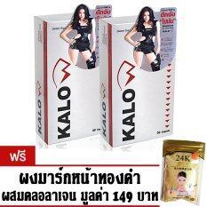 ซื้อ Kalo Kalow แกลโล อาหารเสริมลดน้ำหนัก กล่องละ 30 เม็ด 2 กล่อง แถมฟรี แถมฟรี ผงมาร์กหน้าทองคำผสมคลอลาเจน ถูก กรุงเทพมหานคร