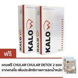 ซื้อ Kalow แกลโลอาหารเสริมลดน้ำหนัก 30 เม็ด 2 กล่อง แถมฟรี ชูล่า ดีท๊อกซ์ ชงดื่ม รสชาติอร่อย 2 ซอง Kalo ออนไลน์