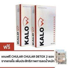 Kalow แกลโลอาหารเสริมลดน้ำหนัก 30 เม็ด 2 กล่อง แถมฟรี ชูล่า ดีท๊อกซ์ ชงดื่ม รสชาติอร่อย 2 ซอง ใหม่ล่าสุด