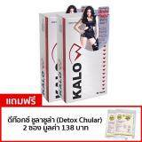 ราคา Kalow แกลโลลดน้ำหนัก 30 แคปซูล 2 กล่อง แถมฟรี ดีท๊อกซ์ ชูลาชูล่า Detox Chular 2 ซอง มูลค่า 138 บาท ถูก
