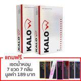ราคา Kalow ลดน้ำหนักง่ายๆ นวัตกรรมแห่งการเผาผลาญ 30 แคปซูล 2 กล่อง แถมฟรี เซ็ตน้ำหอม 7 สี 7 กลิ่น มูลค่า 189 บาท Kalo ออนไลน์