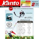 Kanto Man Blush Cutter Kt Bc 411 G เครื่อง ตัดหญ้า พ่อบ้าน รุ่นประหยัด เล็มหญ้า น้ำหนักเบา คันโตะ รุ่น Nr 460 คอตรง ไทย