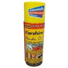 ซื้อ Karshine น้ำมันหล่อลื่นไล่ความชื้นอเนกประสงค์ ออนไลน์ ถูก