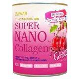 ราคา Kawaii Super Nano Collagen Acerola Cherry X5 250 000 Mg คอลลาเจน อะเซโรลา เชอร์รี่ เพื่อผิวสวยใส 250 กรัม 1 กระป๋อง Kawaii ออนไลน์