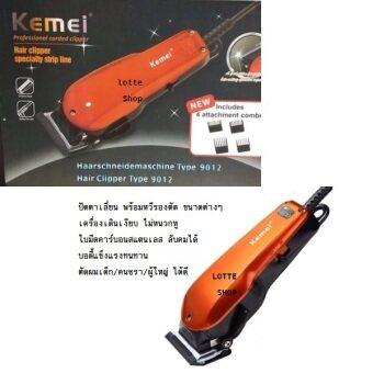 Kemei ปัตตาเลี่ยนตัดผม เครืองเดินเงียบ ใบมีดคาร์บอนแสตนเลสชนิดพิเศษ ลับคมได้ + หวีรองตัด 4 ขนาด
